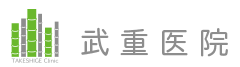 武重医院 ロゴ