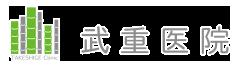 武重医院|越谷市・外科・内科・消化器科・アレルギー科・皮膚科・美容皮膚科