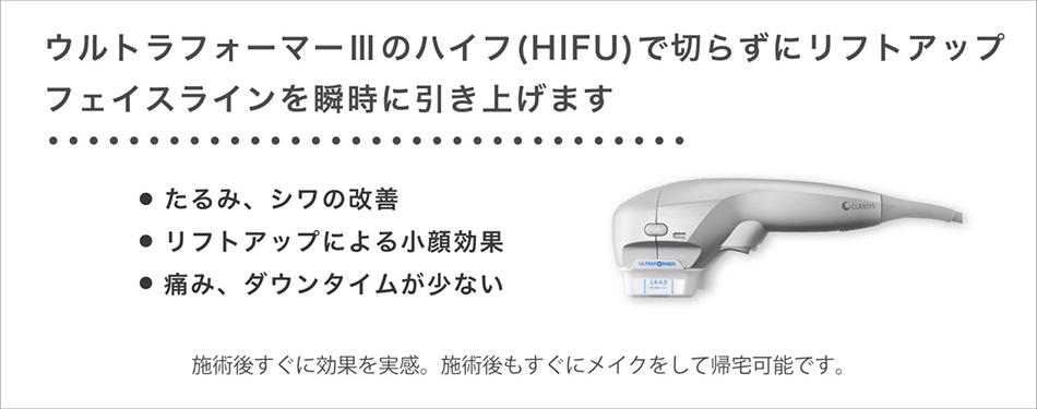 HIFU(ハイフ)で切らずにリフトアップ